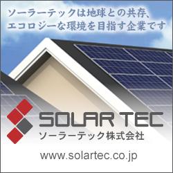 ソーラーテックは地球との共存、エコロジーな環境を目指す企業です。