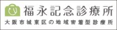 福永記念診療所 大阪市城東区の地域密着型診療所