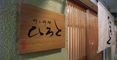 粋な料理 ひろと  - 心斎橋/割烹・小料理