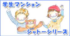 賃貸マンション・学生マンションを探すなら神川工務店。神戸・大阪の駅近物件が多数。