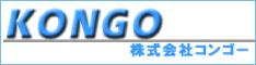 株式会社コンゴー,(大阪市西区西本町)テフロン製品、工業用ゴム製品、工業用プラスチック製品の販売及び切削加工、テフロンベルト製品のコンサルタント、現場取付工事のことならお任せ!