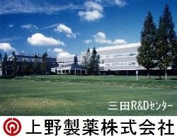 上野製薬は化学薬品・食品の二つの事業部門で構成され、自社研究開発を重視した総合化学薬品メーカーです。